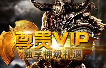 暗黑世界VIP特权福利