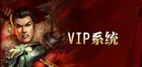 战神诀VIP系统