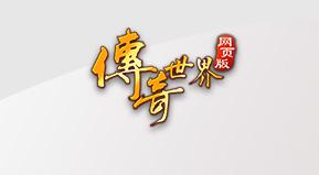 传奇世界网页版专属礼包卡