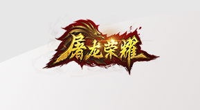 屠龙荣耀平台专属礼包